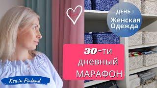 День1 Женская Одежда 30 ти дневный Марафон по Организации Подготовка к Новому году Ksu in Finland
