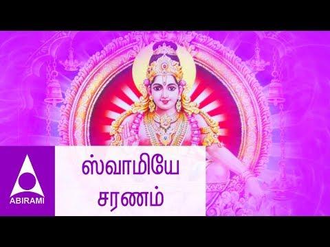 Swamiye Saranam | Ayyappa Poojai Songs |...