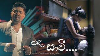 Sanda Sawee - Venura Darshana Karangoda Official Music Video