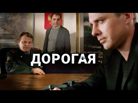 Дорогая (1 сезон)
