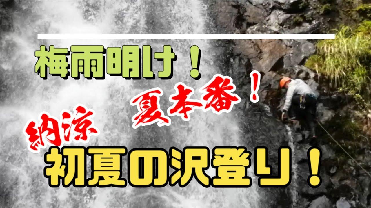 Kawasaki W800で行く【夏本番! 沢登り】鹿児島県南九州市川辺町・八瀬尾の滝