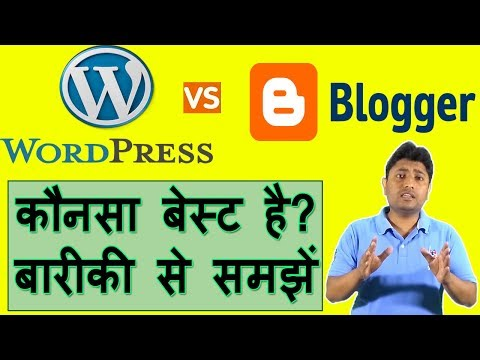 Wordpress VS Blogger Hindi | Which Is Best Blogger Or Wordpress