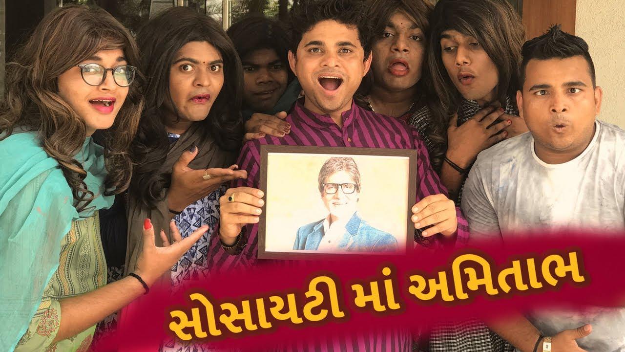 jigli khajur new comedy video - society ma amitabh - gujju comedy