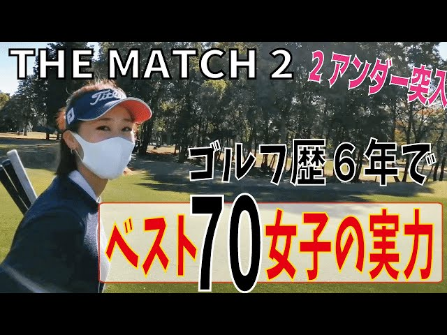 【ゴルフ歴6年でベスト70女子の実力②】2アンダー突入 おじさん2人と真剣マッチプレー