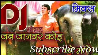 Jab Janwar koe insan ko mare Hindi Remix video Dj Dholki Song By Sonu Singh Chauhan Khushhalpurwa