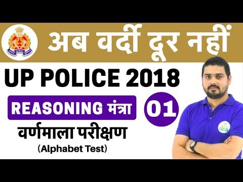 5:00 I UP Police Reasoning by Hitesh Sir I वर्णमाला परीक्षण(Alphabet Test) I Day #01