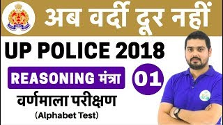 5:00 I UP Police Reasoning by Hitesh Sir I वर्णमाला परीक्षण(Alphabet Test) I Day #01