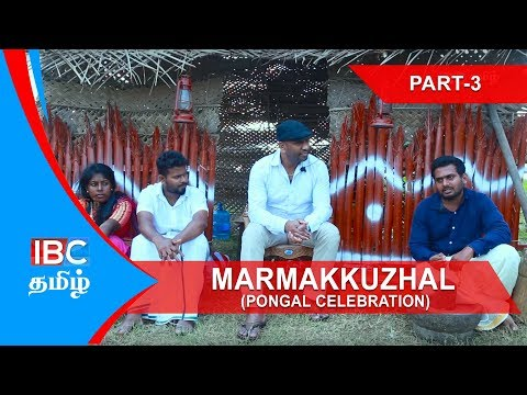 Marmakuzhal Team Pongal Celebration | Part 03 - IBC Tamil
