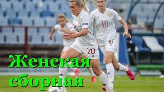 Женская сборная России по футболу отобралась на чемпионат Европы