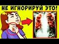 Ранние симптомы Пневмонии! 7 скрытых Признаков, что ваши Лёгкие Больны