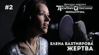 """""""Последнее Испытание"""" - перезагрузка. Елена Бахтиярова"""
