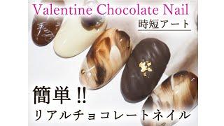 簡単‼リアルチョコレートネイル