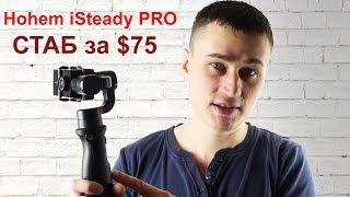 СТОИТ ЛИ ПОКУПАТЬ ДЕШЕВЫЙ СТАБ Hohem iSteady PRO за $75