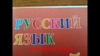 Русский язык. 10 урок. Грамматика. Гласные обозначающие 2 звука.