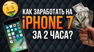 КАК ПОЛУЧИТЬ iPhone X S MAX БЕСПЛАТНО?/iPhone X под подушкой/Подарил Айфон 10 школьнику/Sasha Whale
