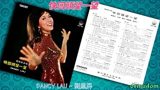 快回頭望一望 (ម្ដេចអូនធ្វើព្រងើយ) - 劉鳳屏 Pancy Lau/Lau Fung Ping