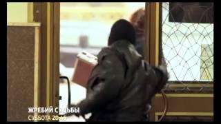 Жребий судьбы.  Анонс фильма на канале Россия-1