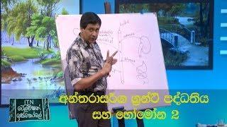 ITN Television Iskole - (2020-06-02) | ITN Thumbnail