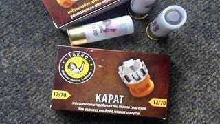 """Точная ПУЛЯ """"Карат"""" 12/70 из Турецкого Ata Arms Neo 12 разными сужениями"""