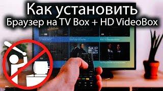 Как установить браузер на Android TV Box | Как смотреть любой фильм в 2 клика на Android приставке