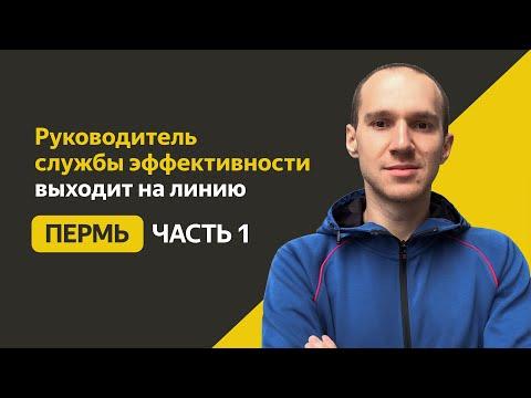 Руководитель службы эффективности выходит на линию в Перми. Часть 1 | Нам Водить | Яндекс.Такси