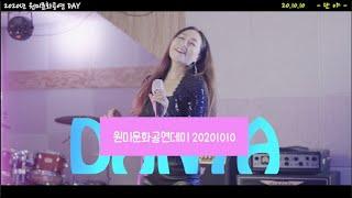 단야 공연 - 2020원미문화공연데이 라이브 실황 녹화…
