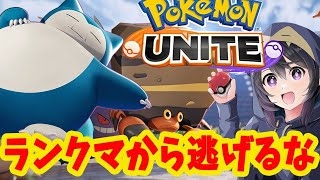 ポケモンユナイト  ソロランクマの闇を吹っ飛ばせ! マスターランク 目指してランク上げ!【switch/Pokémon UNITE】