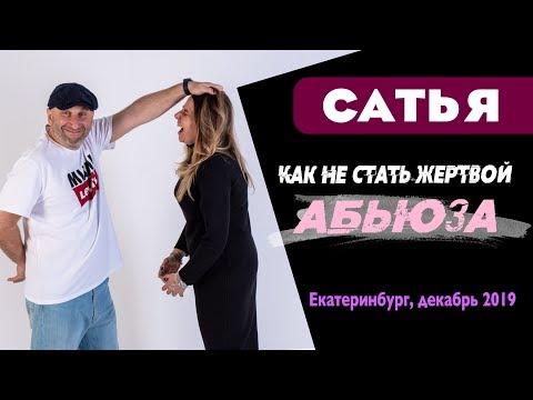 Сатья • Как не стать жертвой абьюза. Екатеринбург, декабрь 2019