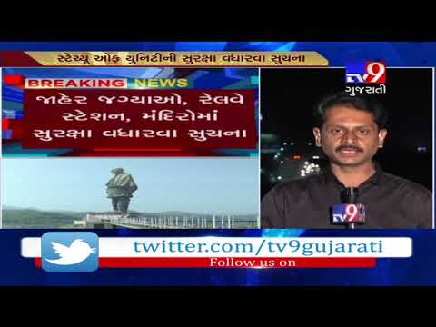 Pulwama Attack : Statue Of Unity on alert amid attack fears, Gujarat - Tv9