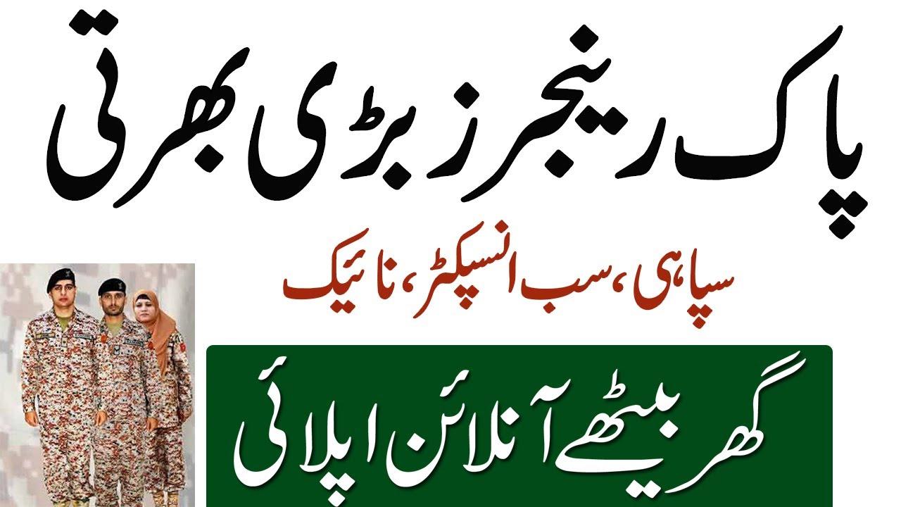 Latest New Pakistan Rangers Jobs Online Apply, Golden Career Opportunity in 2020