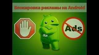 Як прибрати рекламу на андроїді