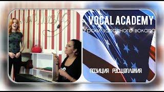 Уроки экстремального вокала - позиция расщепления