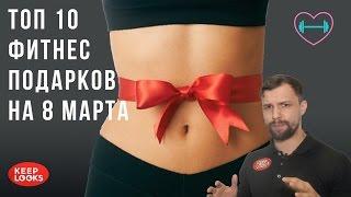 ТОП-10 фитнес подарков девушке на 8 марта(Агентство интернет- и видео-рекламы