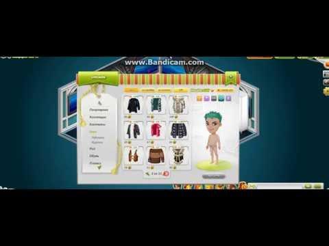 дешевые и красивые наряды для пацанов аватария