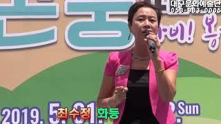 2019 봉무공원 곤충페스티발 나비축제 대구문화예술단