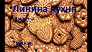 Жареное печенье. Простой рецепт печенья. Печенье на сковороде.