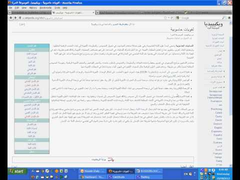 Arabic Computational Linguistics اللسانيات الحاسوبية باللغة العربية