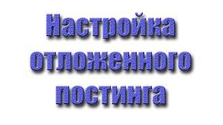 Настройка автопостинга по группам Facebook | LeoPost.pro
