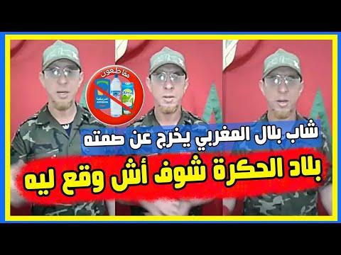 الشاب بلال مطرود من المهرجانات بسبب المقاطعة  بلاد الظلم