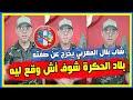 أغنية الشاب بلال مطرود من المهرجانات بسبب المقاطعة بلاد الظلم mp3
