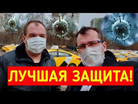 ⚡Лучшая защита от коронавируса при перемещениях по городу   Новые требования к такси   ТАКСИ *369