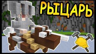 РЫЦАРЬ НА КОНЕ и МОТОЦИКЛ в майнкрафт !!! - БИТВА СТРОИТЕЛЕЙ #83 - Minecraft