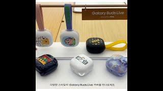갤럭시 버즈 라이브 커버 | Gala…