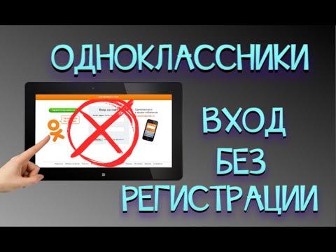 Одноклассники войти без регистрации | Как войти в Одноклассники не создавая аккаунт!