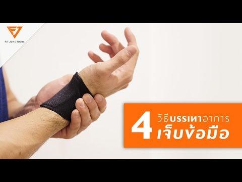 4 วิธี บรรเทาเจ็บข้อมือ [Serious Workout 61] Fit Junctions
