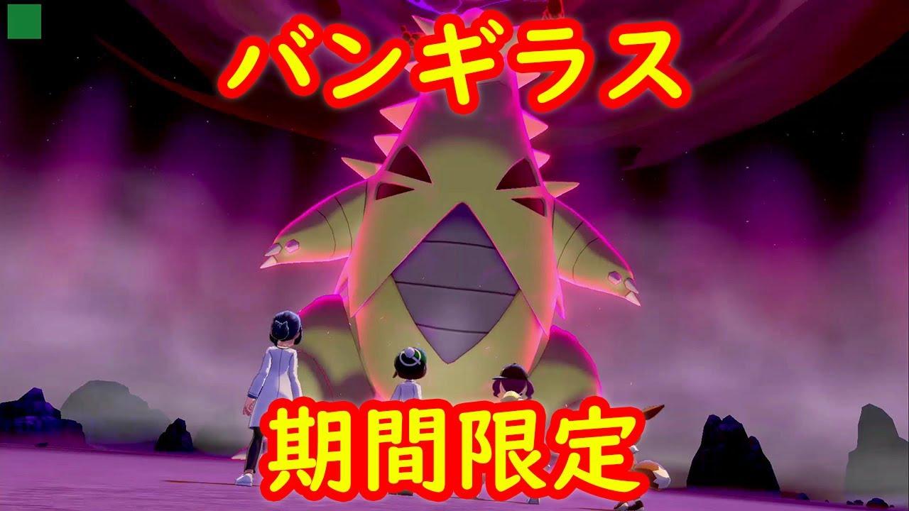 ポケモン剣盾シリアルコードヨーギラス