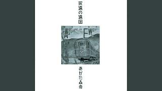 Provided to YouTube by Universal Music Group Haruno Arashino Yoruno...
