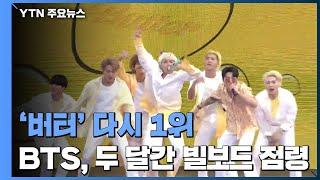 이번엔 다시 '버터' 1위...BTS, 두 달간 빌보드 점령 / YTN