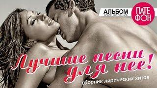 Лучшие песни для нее (Various artists) 2015
