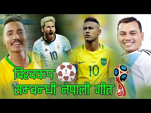 World Cup 2018 || Argentina VS Brazil || Raju Dhakal VS Rabin Lamichhane